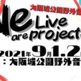 入場無料!2021/9/1(水)・9/2(木) BASS ON TOP presents「We are Live project!!」 大阪城野外音楽堂編