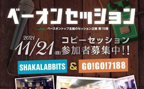 【参加者募集!!】ベースオントップが発信するセッション企画 / コピーアーティスト「SHAKALABBITS&GO!GO!7188」