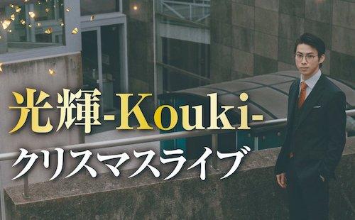 2021.12.25KOBE BOTHALL【光輝-Kouki-  クリスマスライブ】