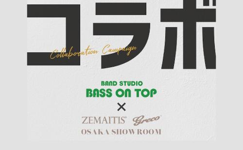 BASS ON TOP×ZEMAITIS/GRECO OSAKA SHOWROOMコラボキャンペーン!! 話題の機種が普段の練習で使用できます【期間限定】