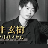 2022.2.20SHIBUYA HALL【髙井玄樹ピアノリサイタル】